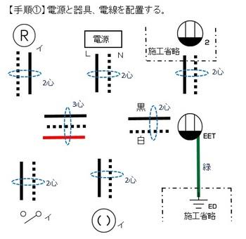 ⑨複線図1.jpg