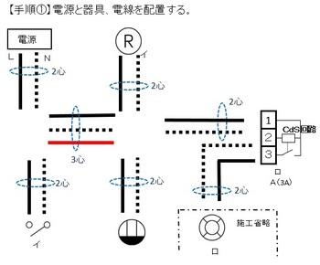 ⑬複線図1.jpg