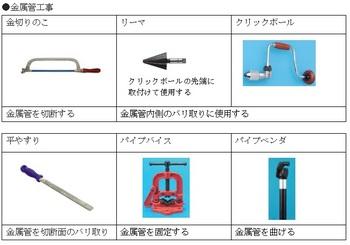 施工方法 工具①.jpg