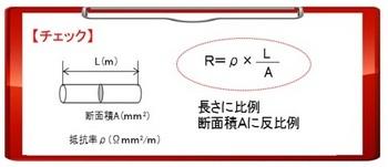 電線の抵抗1.jpg