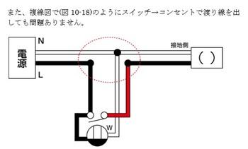28下期配線図問題③.jpg