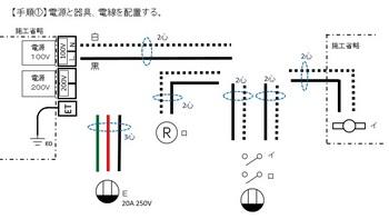 ⑤複線図1.jpg