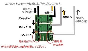 ⑤複線図3.jpg