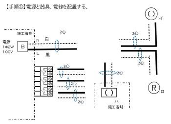 ⑧複線図1.jpg