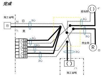 ⑧複線図10.jpg