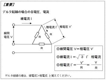 デルタ結線①.jpg