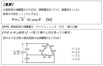 三相負荷消費電力①.jpg