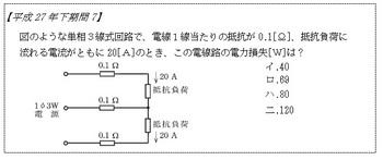 単相3線式電力損失①.jpg