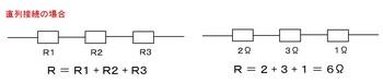 合成抵抗1.jpg