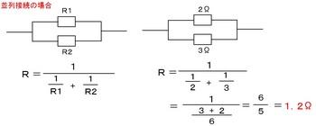 合成抵抗2.jpg