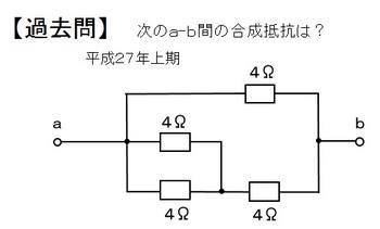 合成抵抗3.jpg