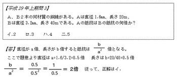 問3.jpg