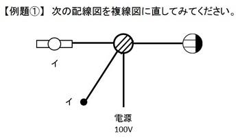 器具とコンセント回路①.jpg