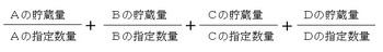 指定数量の計算①.jpg