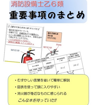 消防設備士乙6類のまとめ表紙.jpg