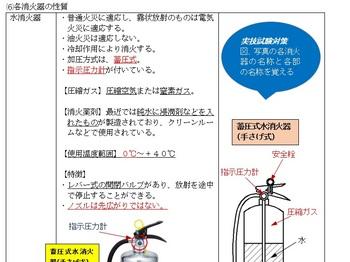設備士宣伝.jpg